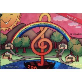 Ο Χρωματιστός Κόσμος της Μουσικής 2 - Μελίδου