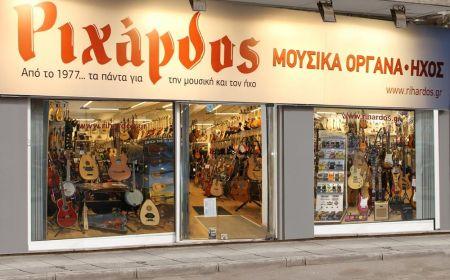 Θεσσαλονίκη store